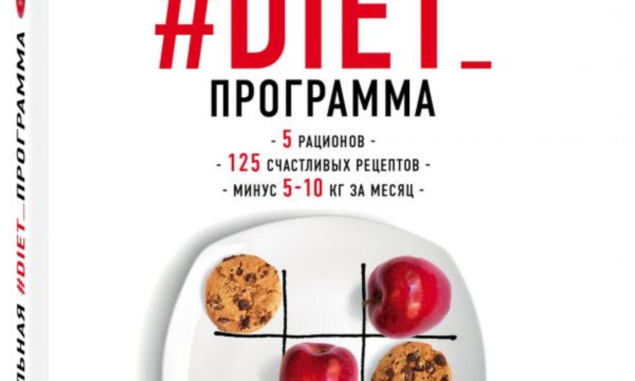 Уникальная #Diet_программа. Вкусный путь к стройной фигуре