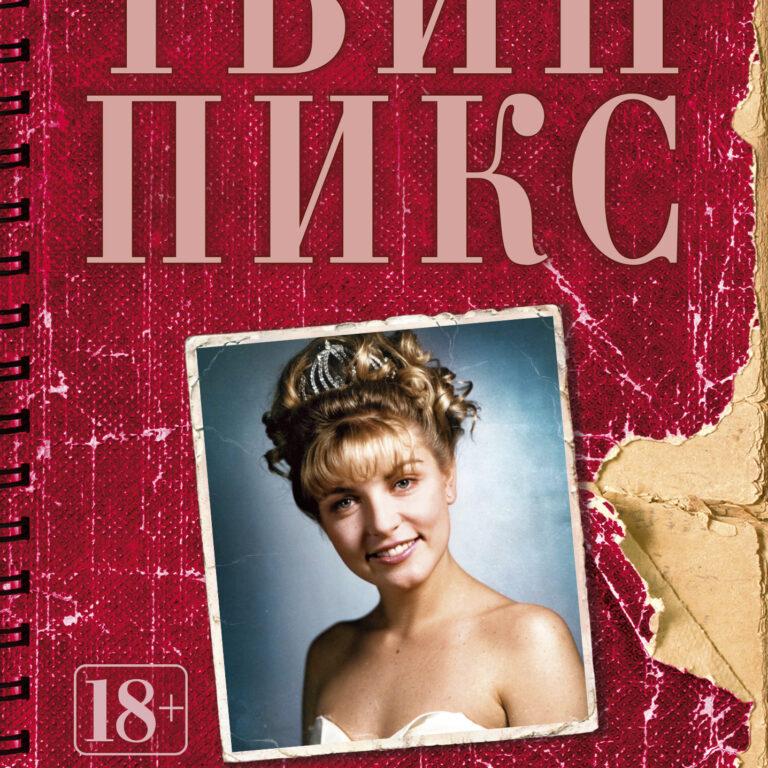 США.Твин Пикс: Тайный дневник Лоры Палмер – Дженнифер Линч